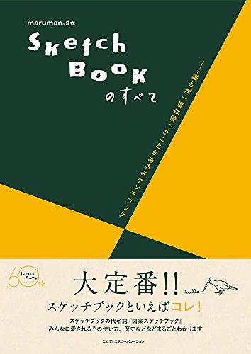 maruman公式 SketchBookのすべて ー誰もが一度は使ったことがあるスケッチブック