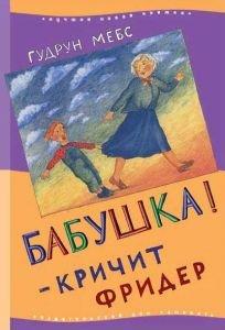 Babushka! - krichit Frider