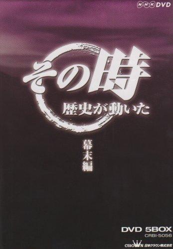 NHK「その時歴史が動いた」 幕末編 DVD-BOXの詳細を見る