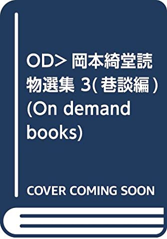 OD>岡本綺堂読物選集 3(巷談編) (On demand books)