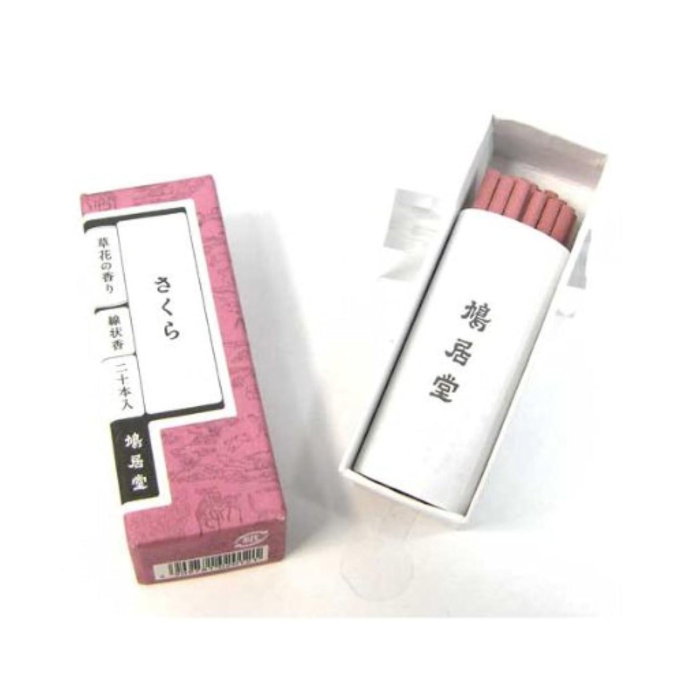 ポルノ神腹痛鳩居堂 お香 桜/さくら 草花の香りシリーズ スティックタイプ(棒状香)20本いり