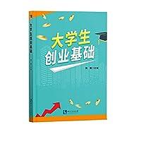 Undergraduate entrepreneurship foundation(Chinese Edition)