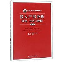 投入产出分析(理论方法与数据第2版新编21世纪经济学系列教材)