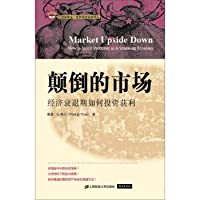 Inverted market: recession how profitable investment (introduction of version)(Chinese Edition)