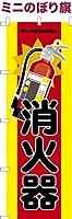 卓上ミニのぼり旗 「消火器2」 短納期 既製品 13cm×39cm ミニのぼり
