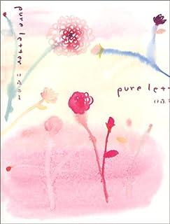 Pure letter (心の絵本)