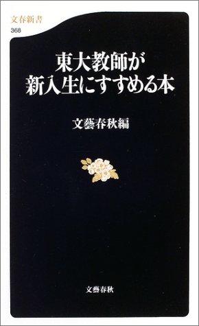 東大教師が新入生にすすめる本 (文春新書)