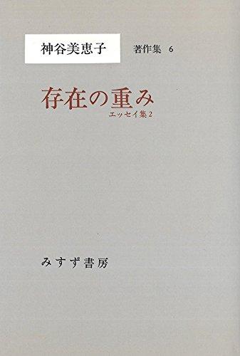 神谷美恵子著作集〈6〉 存在の重み−エッセイ集2