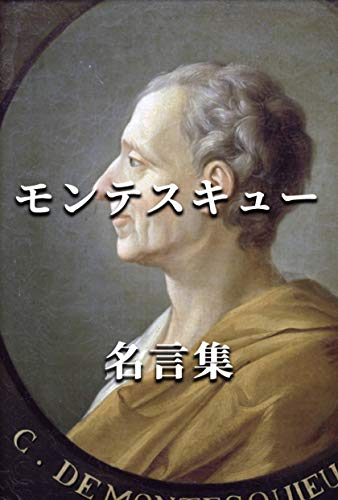 Charles-Louis de Montesquieu (Japanese Edition)
