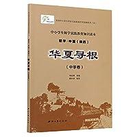 研学.中国(陕西)华夏寻跟(中学卷)