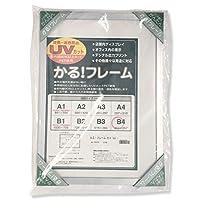 激安アルミポスターフレーム 画用紙八つ切サイズ(270×380mm) ホワイト 【ア/白/画用紙八つ切】【bt-st】