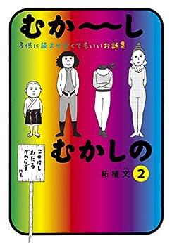 [柘植文]のむか~しむかしの 子供に読ませなくてもいいお話集(2) (モーニングコミックス)