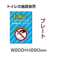 「トイレットペーパーの持ち出し禁止」プレート 看板 男子女子トイレマーク お手洗い(安全用品・標識/室内表示・屋内標識) W200mm×H290mm (TOI-225)