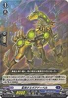 カードファイト!! ヴァンガード D-BT02/076 監視するギアドーベル C