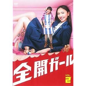 """全開ガール 2 [DVD]"""""""