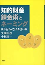 Naming and intellectual property alchemy - you also experience the parking through (2002) ISBN: 4886296424 [Japanese Import]