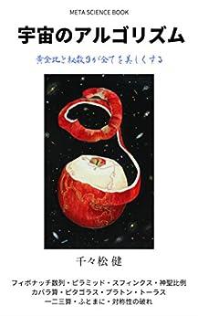 [千々松 健, 廣田雷風]の宇宙のアルゴリズム: 黄金比と秘数9は全てを美しくする メタサイエンスブック