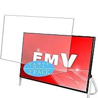2枚 VacFun ブルーライトカット フィルム , Fujitsu FMV ESPRIMO FH77/C2 FMVF77C2 2018 23.8インチ 富士通 FH77C2 向けの ブルーライトカットフィルム 保護フィルム 液晶保護フィルム(非 ガラスフィルム 強化ガラス ガラス ) ニュー