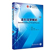 Introduction to General Practice (5th Edition Division Clinical Value Added)(Chinese Edition)
