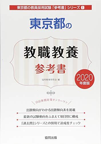 東京都の教職教養参考書 2020年度版 (東京都の教員採用試験「参考書」シリーズ)の詳細を見る