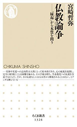 仏教論争 (ちくま新書)