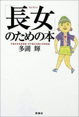 「長女」のための本