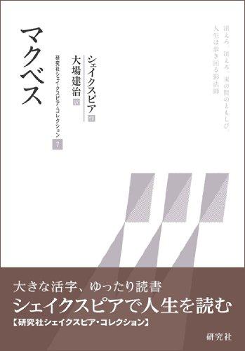 マクベス (研究社 シェイクスピア・コレクション 第7巻) (研究社シェイクスピア・コレクション)