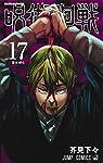 呪術廻戦 17 (ジャンプコミックス)