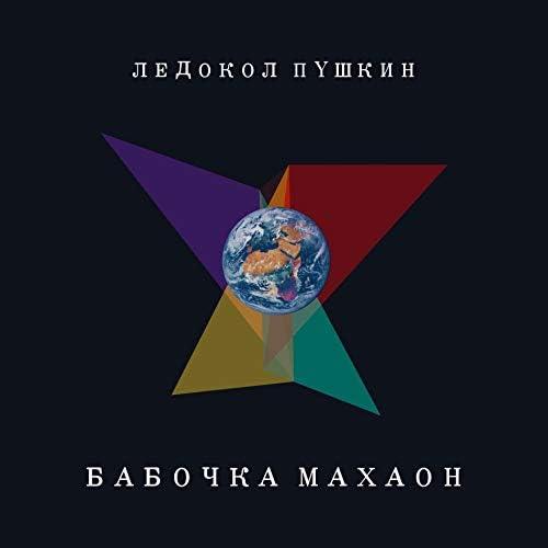 Ледокол Пушкин
