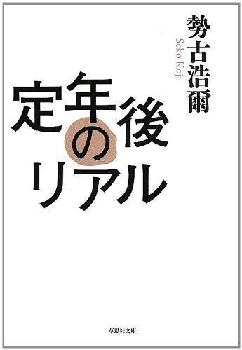 文庫 定年後のリアル (草思社文庫)