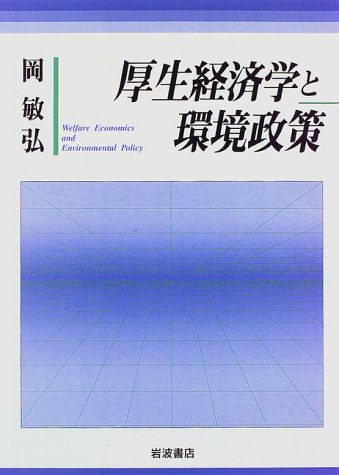 Environmental policy and welfare economics (1997) ISBN: 4000029118 [Japanese Import]