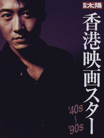香港映画スター―'40s~'90s (別冊太陽)