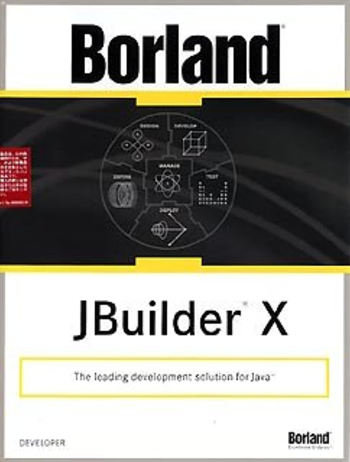 証明するこだわり損傷Borland JBuilder X Developer アカデミックパック1