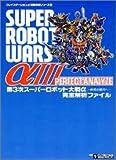 第3次スーパーロボット大戦α―終焉の銀河へ完全解析ファイル (プレイステーション2完璧攻略シリーズ)