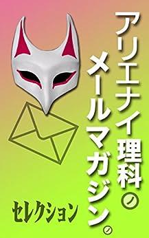 [くられ, くがほたる, Joker]のアリエナイ理科ノメールマガジンノバックナンバー セレクション