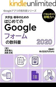 Google アプリの教科書シリーズ2020年版 6巻 表紙画像