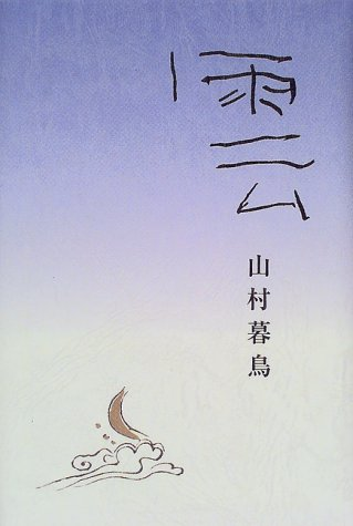 雲 (愛蔵版詩集シリーズ)の詳細を見る