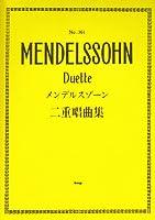 メンデルスゾーン二重唱曲集 (楽譜)