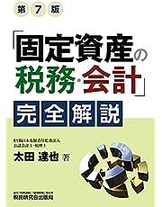 「固定資産の税務・会計」完全解説(第7版)