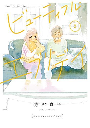ビューティフル・エブリデイ(2)【電子限定特典付】 (FEEL COMICS)