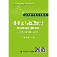 Probability theory and mathematical statistics study counseling and exercises answers (Economics and Management Concise Edition version 5) of the 21st century mathematics education information quality teaching materials(Chinese Edition)