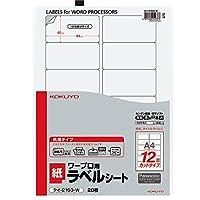コクヨ ワープロ用 紙ラベル 共用タイプ A4 20枚 タイ-2163N-W