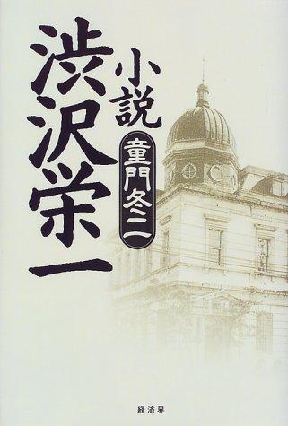 小説 渋沢栄一