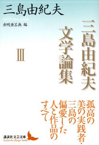 三島由紀夫文学論集III (講談社文芸文庫)