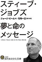 スティーブ・ジョブズ 夢と命のメッセージ――夢と命のメッセージ。勇気と情熱をくれる名言141 (知的生きかた文庫)
