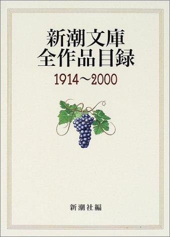 新潮文庫全作品目録1914~2000