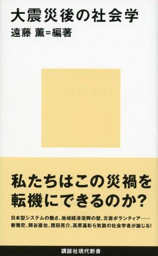 大震災後の社会学 (講談社現代新書)の詳細を見る