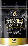 HMB VICTORY 医師監修 サプリメント 9000