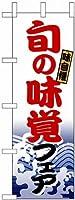 のぼり旗「旬の味覚フェア」