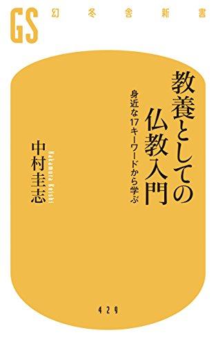 教養としての仏教入門 身近な17キーワードから学ぶ (幻冬舎新書)